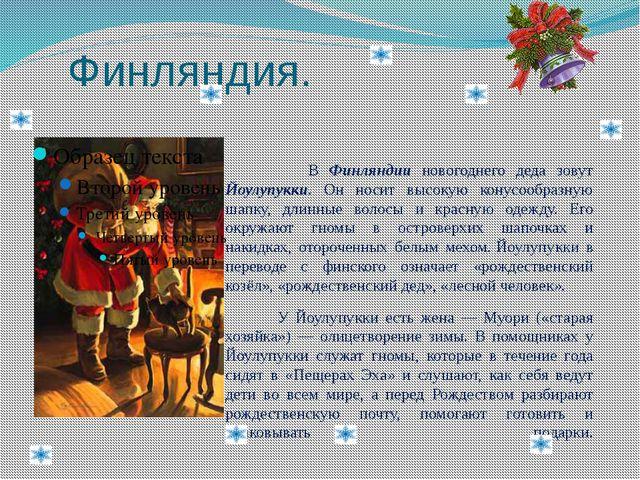 Швеция. В Швеции два Деда Мороза:сутулый дед с шишковатым носом – Юлтомтен и...