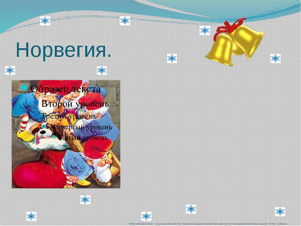 Япония. Японского Деда Мороза зовут Сегацу-сан - Господин Новый год. Сегацу-...