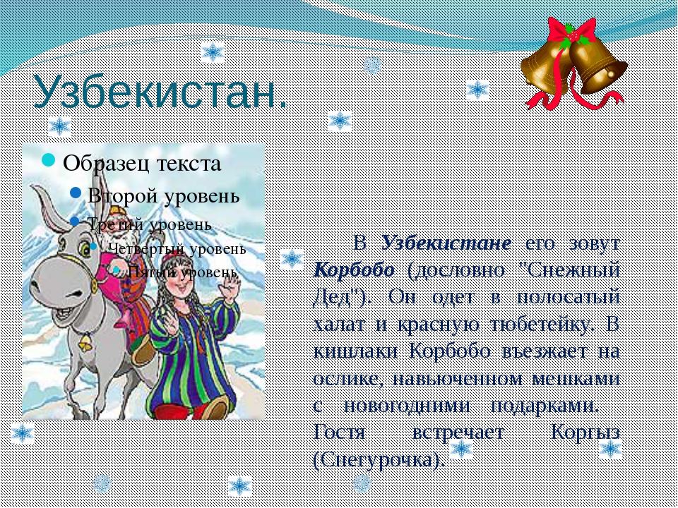 Россия. Только у российского Деда Мороза есть семья. Жена - Зима и внучка –...