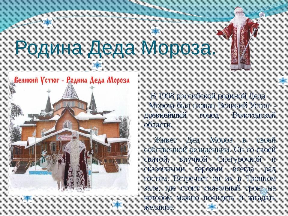 Новогодняя елка. В России новогодняя ёлка была введена Петром 1. Он повелел 1...