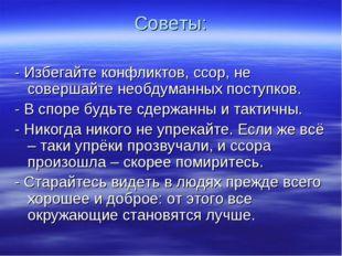 Советы: - Избегайте конфликтов, ссор, не совершайте необдуманных поступков. -