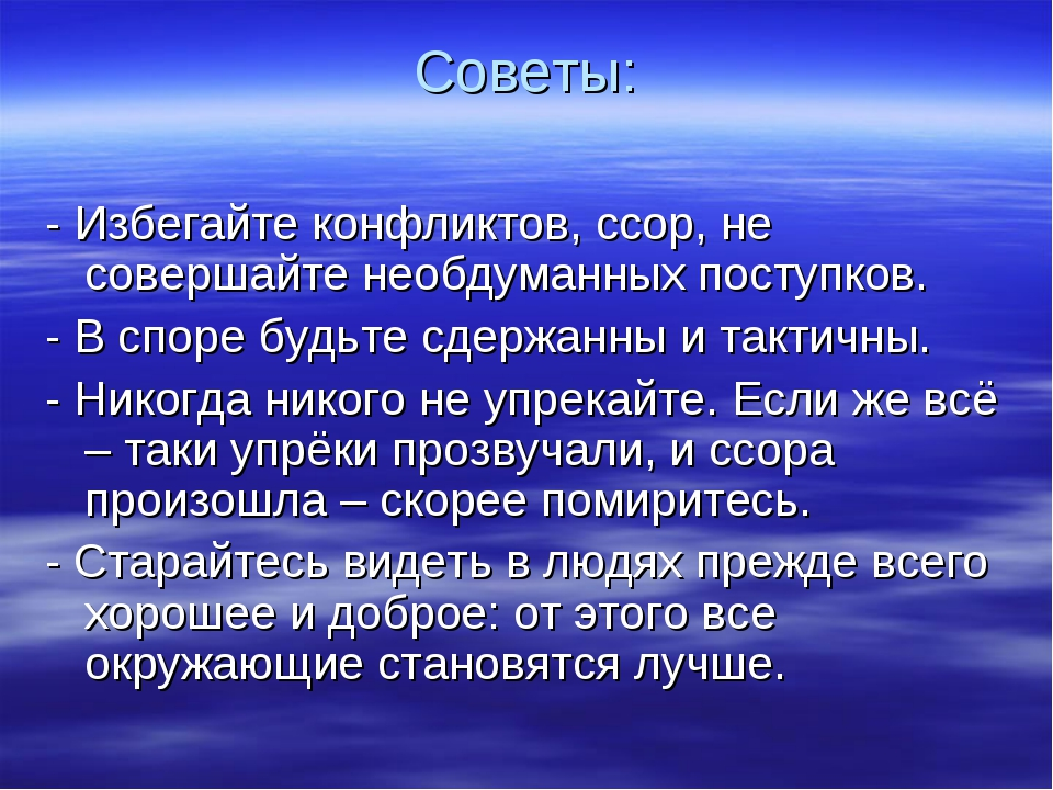 Советы: - Избегайте конфликтов, ссор, не совершайте необдуманных поступков. -...