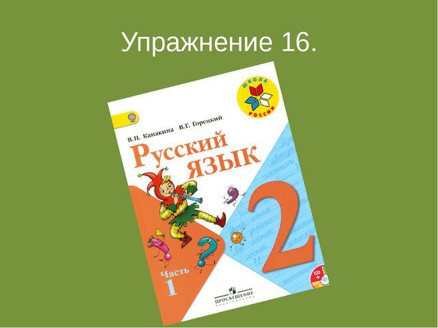 Упражнение 16.
