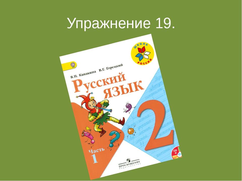 Упражнение 19.