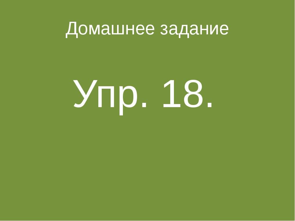 Домашнее задание Упр. 18.