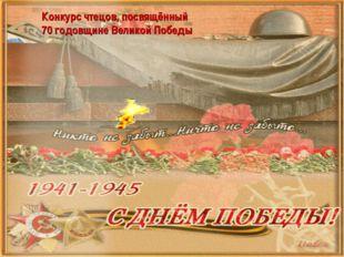 Конкурс чтецов, посвящённый 70 годовщине Великой Победы