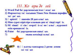 ІІІ. Жоғары деңгей 1) Word Pad бағдарламасын іске қосыңыз 2) Форматтау тақтас