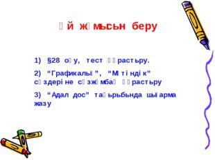 """Үй жұмысын беру 1) §28 оқу, тест құрастыру. 2) """"Графикалық"""", """"Мәтіндік"""" сөзде"""