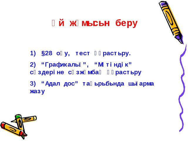 """Үй жұмысын беру 1) §28 оқу, тест құрастыру. 2) """"Графикалық"""", """"Мәтіндік"""" сөзде..."""