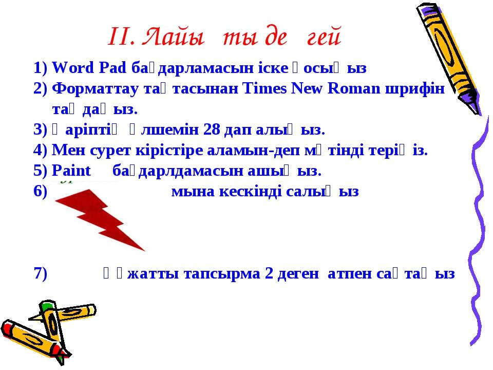 ІІ. Лайықты деңгей 1) Word Pad бағдарламасын іске қосыңыз 2) Форматтау тақтас...