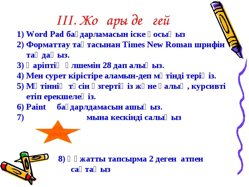 ІІІ. Жоғары деңгей 1) Word Pad бағдарламасын іске қосыңыз 2) Форматтау тақтас...