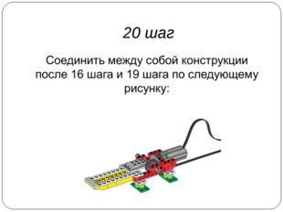 20 шаг