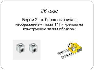 26 шаг