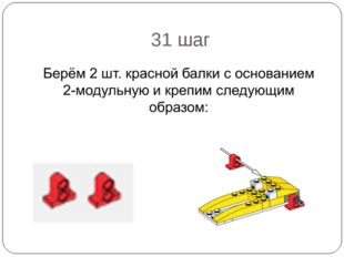 31 шаг