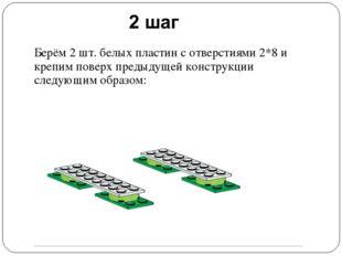 Берём 2 шт. белых пластин с отверстиями 2*8 и крепим поверх предыдущей констр