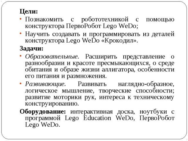 Цели: Познакомить с робототехникой с помощью конструктора ПервоРобот Lego WeD...