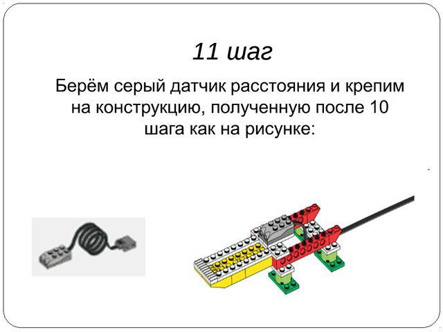 11 шаг