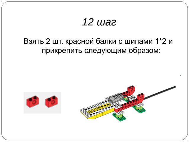 12 шаг