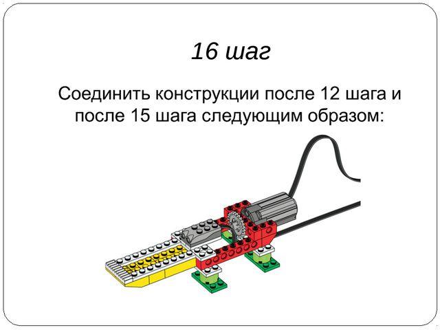 16 шаг