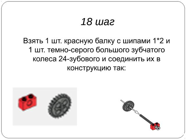 18 шаг