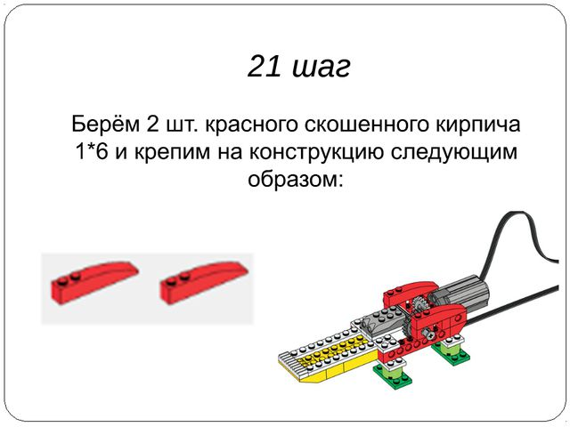 21 шаг