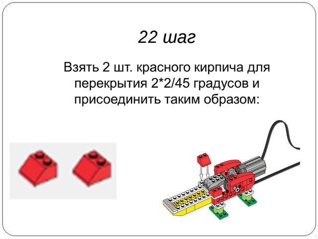 22 шаг