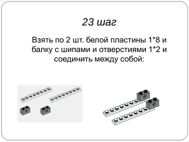 23 шаг