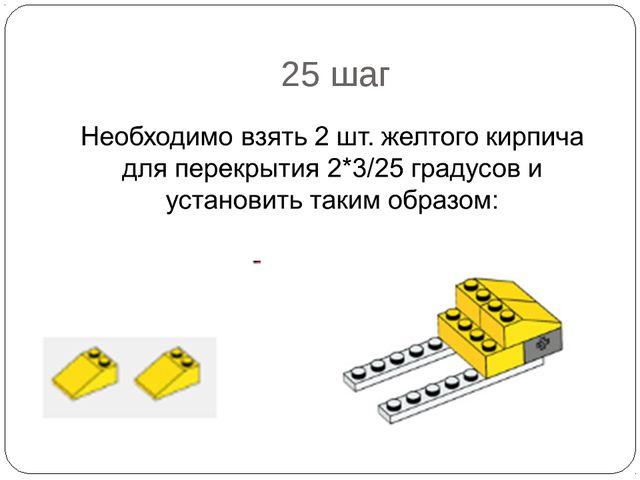 25 шаг