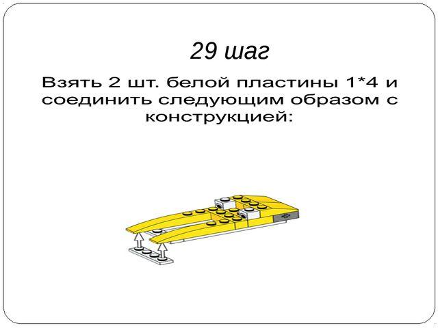 29 шаг