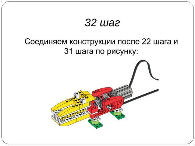 32 шаг