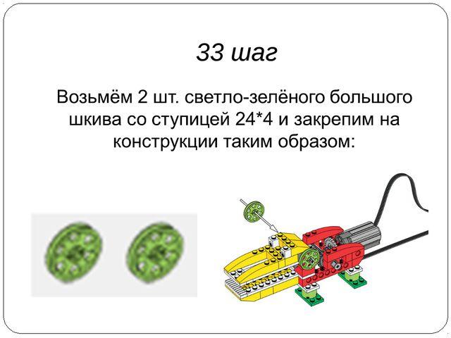 33 шаг