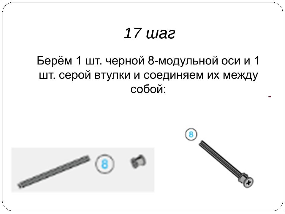 17 шаг