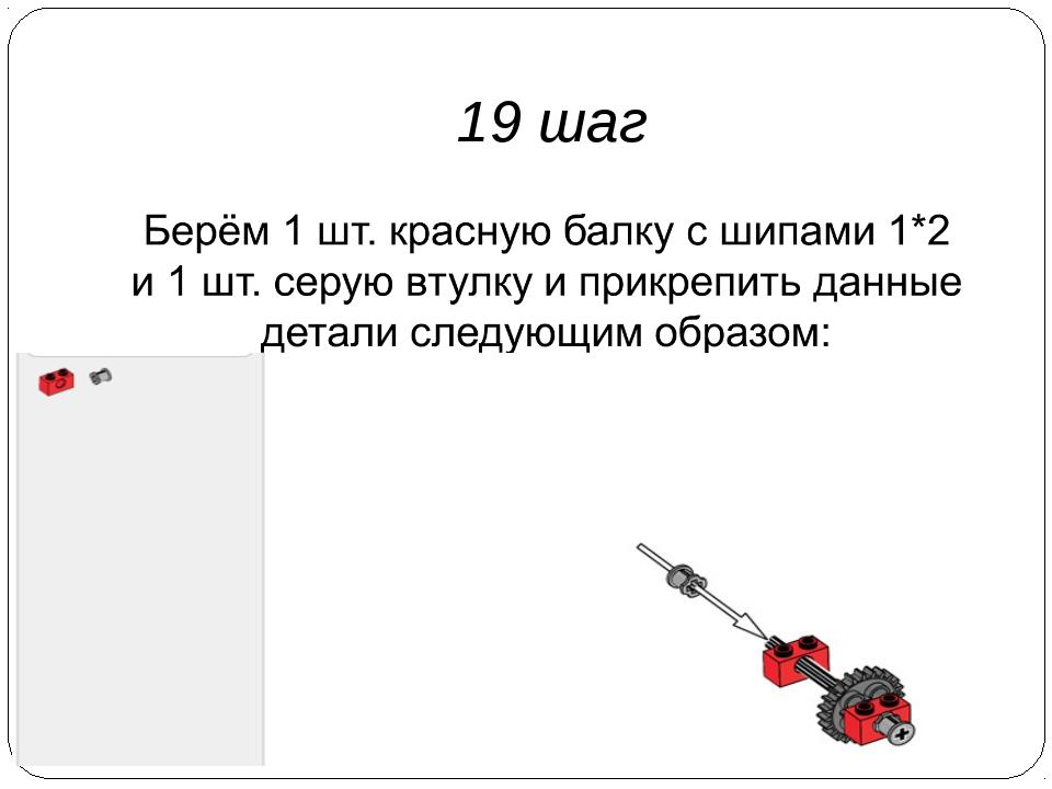 19 шаг