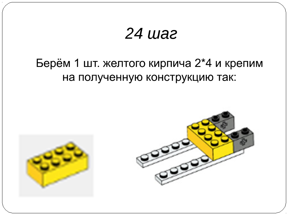 24 шаг