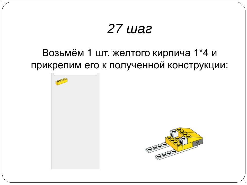 27 шаг