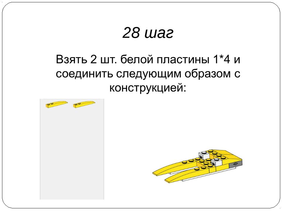 28 шаг