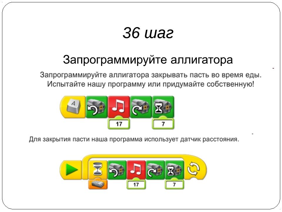 36 шаг