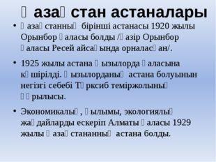 Қазақстанның бірінші астанасы 1920 жылы Орынбор қаласы болды /қазір Орынбор қ