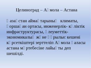 Целиноград – Ақмола – Астана Қазақстан аймақтарының климаты, қоршаған ортасы,