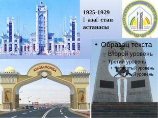 1925-1929 Қазақстан астанасы