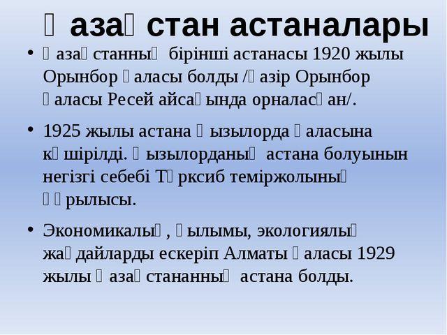 Қазақстанның бірінші астанасы 1920 жылы Орынбор қаласы болды /қазір Орынбор қ...