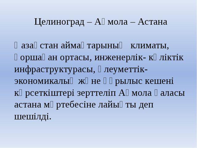 Целиноград – Ақмола – Астана Қазақстан аймақтарының климаты, қоршаған ортасы,...