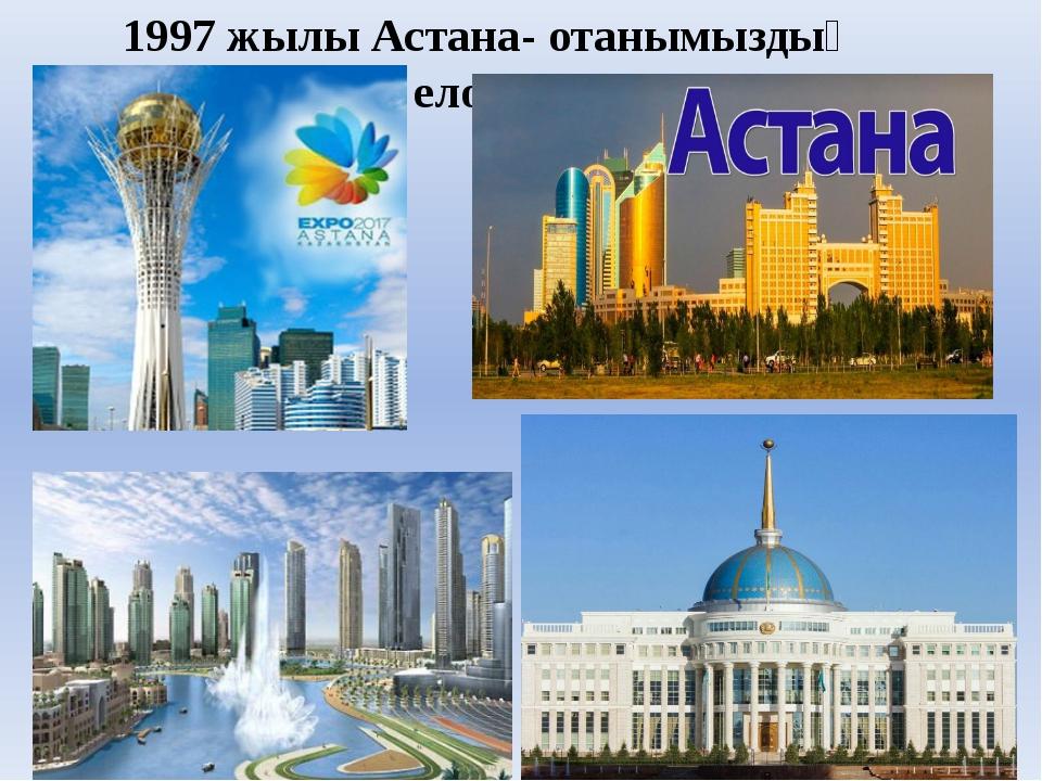 1997 жылы Астана- отанымыздың елордасы!
