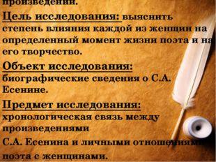 Гипотеза: каждая из женщин С.А. Есенина была соавтором его произведений. Цель