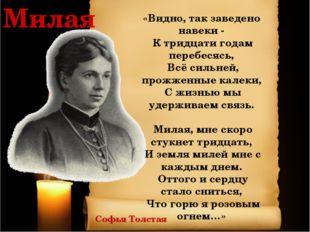 Софья Толстая Милая «Видно, так заведено навеки - К тридцати годам перебесясь