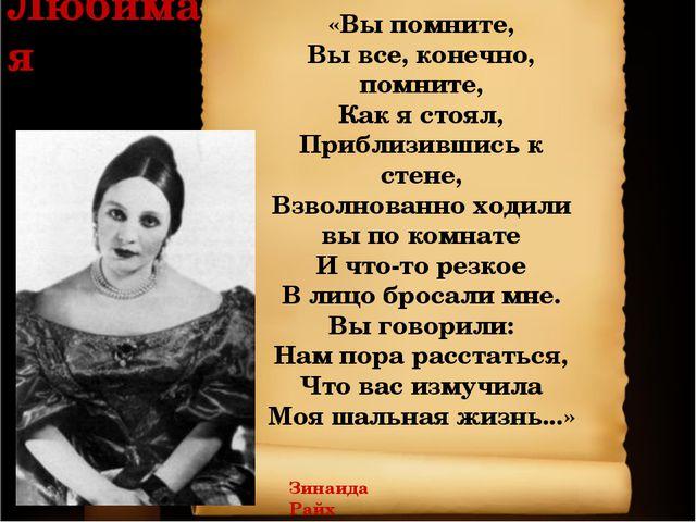 Любимая Зинаида Райх «Вы помните, Вы все, конечно, помните, Как я стоял, Приб...