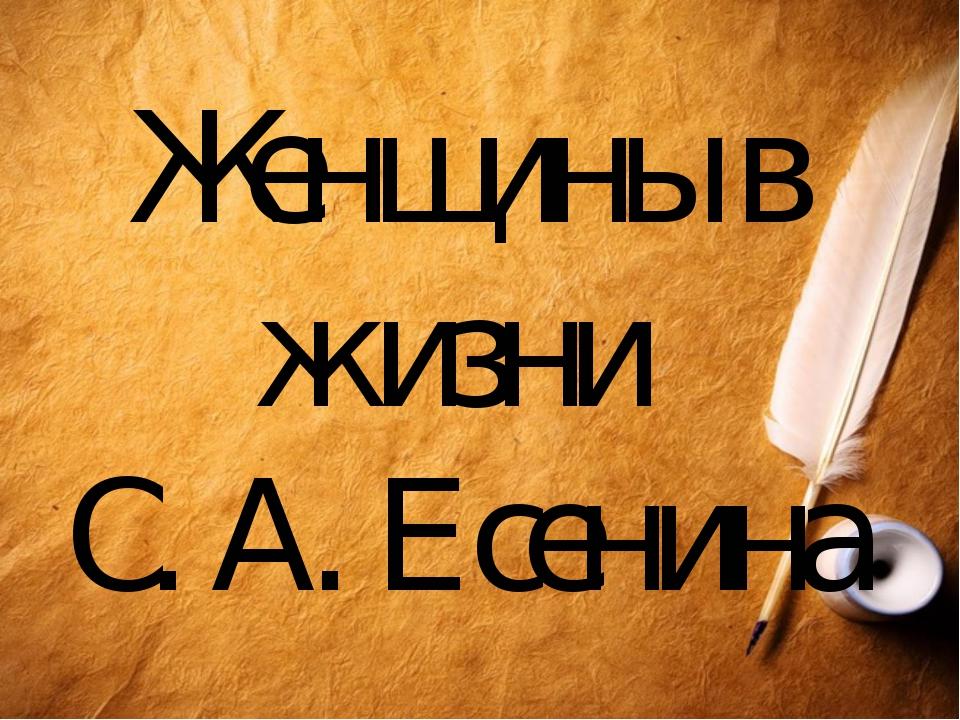 Женщины в жизни С. А. Есенина