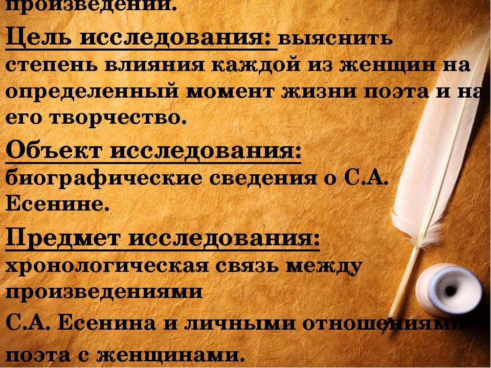 Гипотеза: каждая из женщин С.А. Есенина была соавтором его произведений. Цель...
