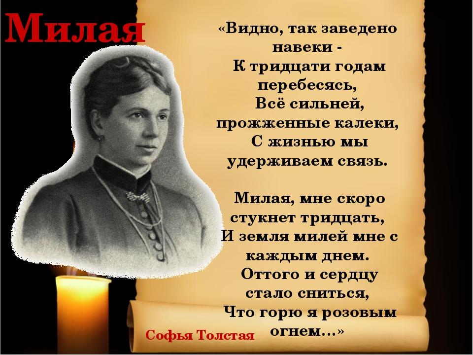 Софья Толстая Милая «Видно, так заведено навеки - К тридцати годам перебесясь...