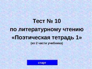 Тест № 10 по литературному чтению «Поэтическая тетрадь 1» (ко 2 части учебник